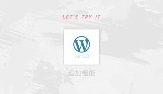 WordPress5.3でグーテンベルクがパワーアップ!何がどう変わったのかまとめ