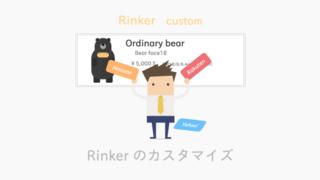 RinkerをJINに合うようにカスタマイズ