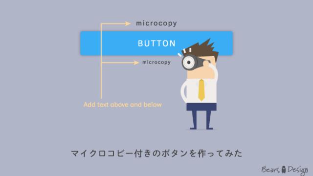 マイクロコピー付きボタンを作ってみた