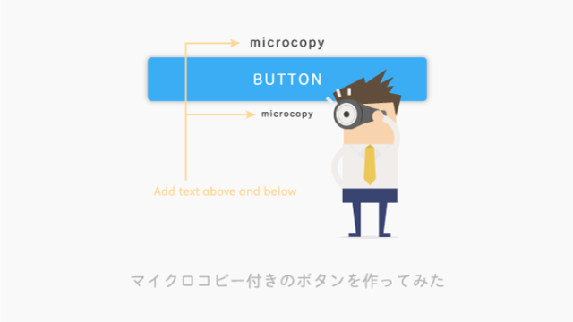 マイクロコピーボタンにカスタマイズ