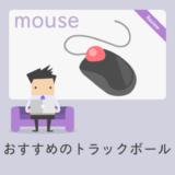 おすすめのエレコムトラックボールマウス