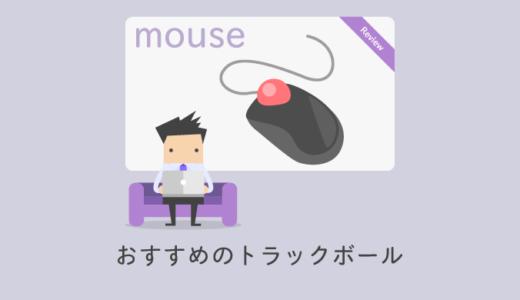 2年愛用したM-HT1URBKはおすすめのトラックボールマウス(elecom製)です!
