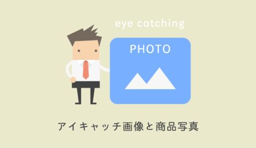 アイキャッチ画像に商品写真をキレイになじませる方法