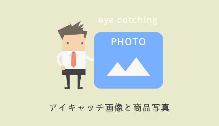 アイキャッチ画像と商品画像