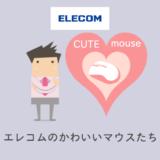 エレコム(ELECOM)の可愛いマウス