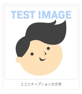 キャプション変更前の画像