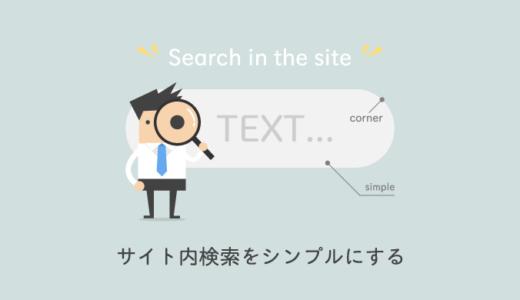 【自分でSANGOをカスタマイズ】サイト内検索ウィジェットをシンプルにする