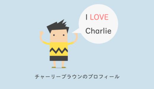 チャーリーブラウンのプロフィール