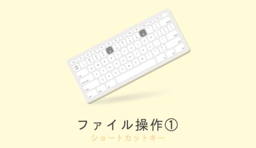【ショートカットキー】(初心者向け)ファイル操作①4つ