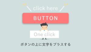 ボタンの上に文字をプラスする