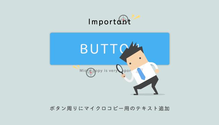 ボタン周りにマイクロコピー用のテキスト追加