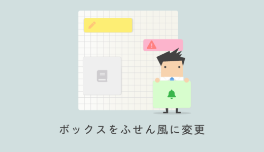 【SANGOを自分でカスタマイズ】ボックスデザインを付箋みたいに変更