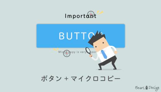 【SANGOを自分でカスタマイズ】ボタン周りにテキストを追加してみた