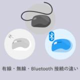 マウスの有線接続・無線接続・Bluetooth接続の違い