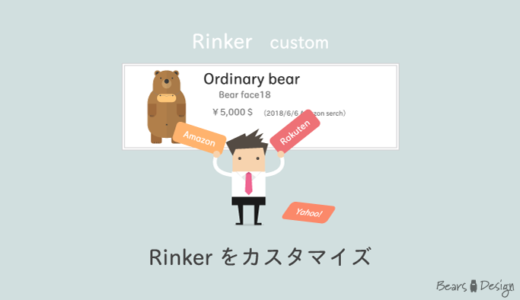 Rinkerのカスタマイズ!デザインをシンプルにしてみる
