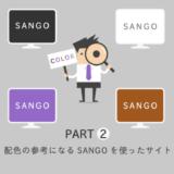 配色の参考になるSANGOを使ったサイトその2