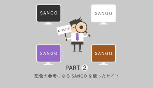 配色の参考に!【カラー別】SANGO(テーマ)を使っているサイト2