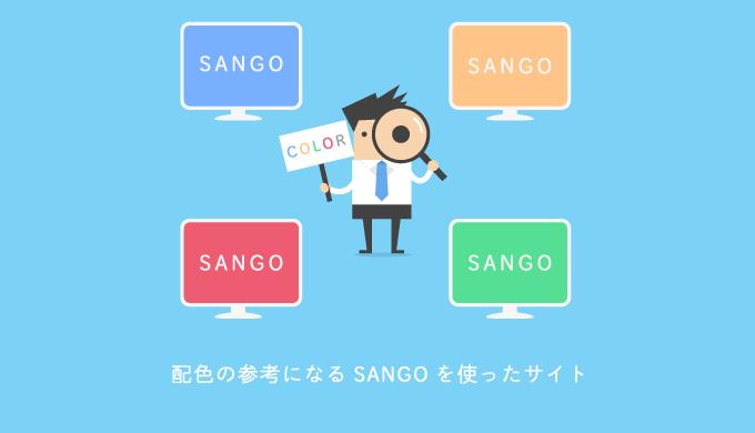 配色の参考になるSANGOを使ったサイト