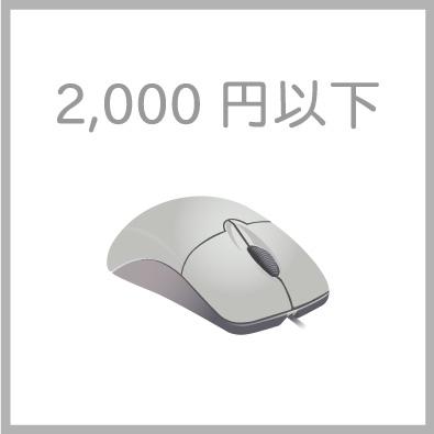 2000円以下のマウス