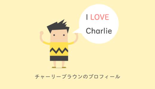 チャーリーブラウンのプロフィールとスヌーピーとの人気の格差