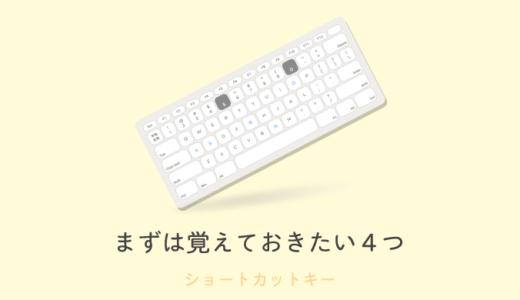 【ショートカットキー】(初心者向け)ファイル操作でまずは覚える4つ!