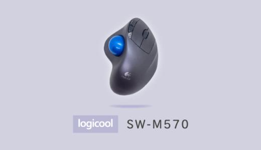 【買ってみたレビュー】ロジクールのトラックボールSW-M570