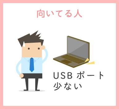 USBポートが少ない