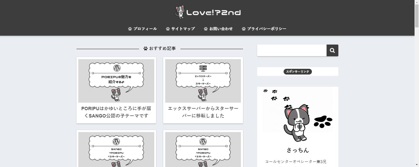 love!?2nd