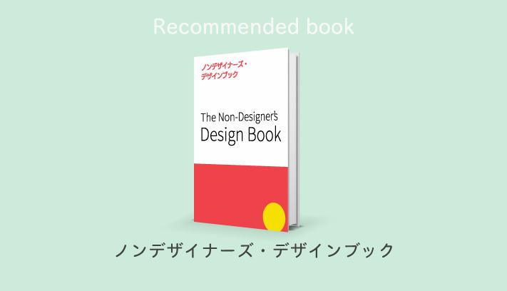 おすすめの本ノンデザイナーズ・デザインブック
