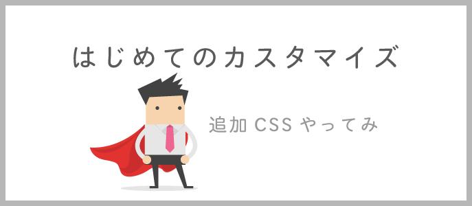 はじめてのカスタマイズは追加CSS