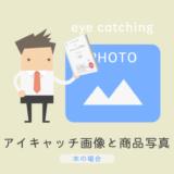 アイキャッチに本の写真を使うテクニック