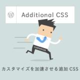 カスタマイズを加速させる追加CSS