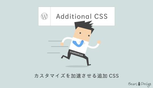 ブログのカスタマイズを加速させる「追加CSS」の使い方