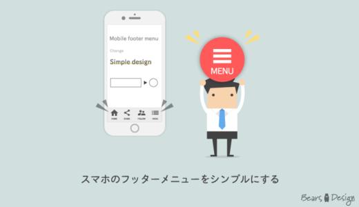 【SANGOを自分でカスタマイズ】モバイル用フッター固定メニューをシンプルにする