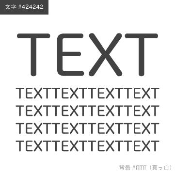 文字色424242