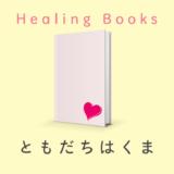 癒やしの本