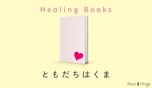 心を癒やす「ともだちはくま」の本を見てほっこりしよう