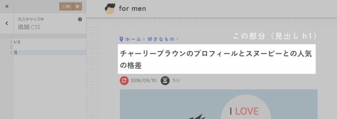 追加CSSで見出しの大きさを変更(変更前)