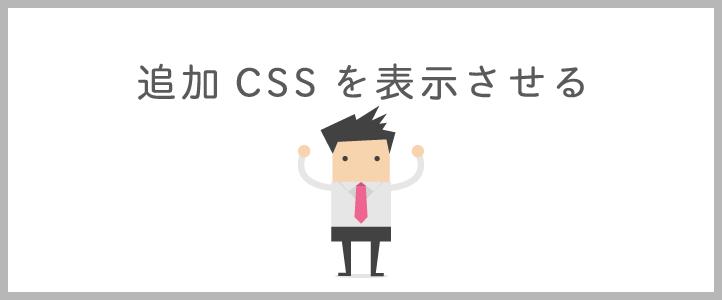 追加CSSの画面を表示させる2