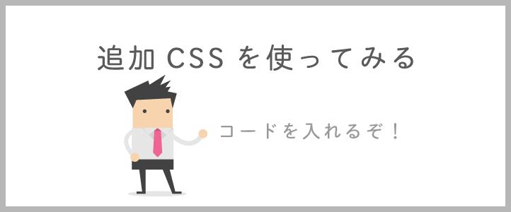 追加CSSを使ってみる