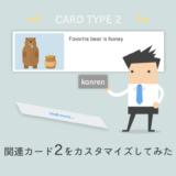 関連カード2をカスタマイズ