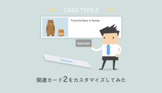 【SANGOを自分でカスタマイズ】関連カード2にオリジナル感を出してみた
