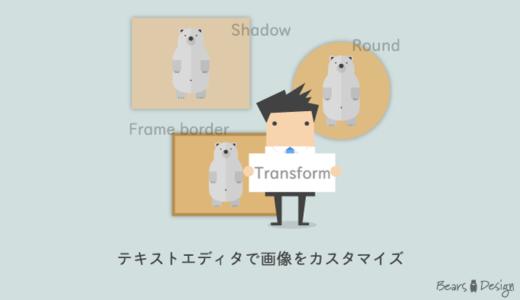 【SANGOカスタマイズしてみた】画像をテキストエディタだけでカスタマイズする方法