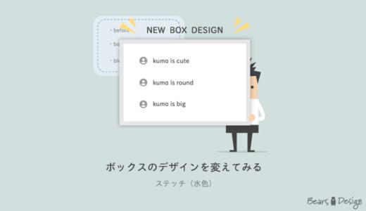 【SANGOを自分でカスタマイズ】箇条書きボックスのデザインを変更してみる