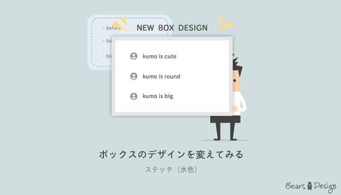 ボックスのデザインを変えてみる