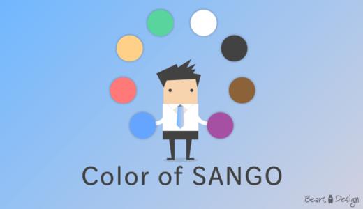 SANGOの配色参考サイト
