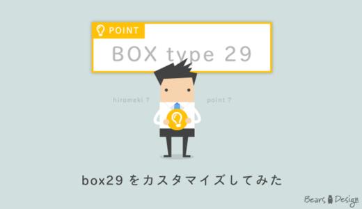 【SANGOカスタマイズしてみた】ボックス29のデザインを変更してみる