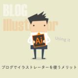 ブログでイラストレーターを使うメリット