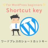 WordPress_ショートカットキー
