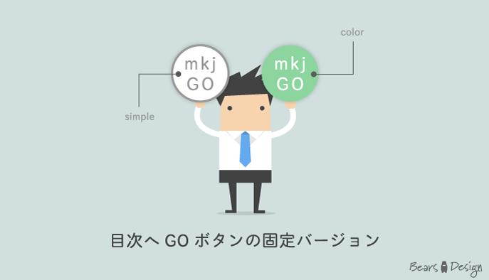 この画像には alt 属性が指定されておらず、ファイル名は mokujihego-fixed.png です
